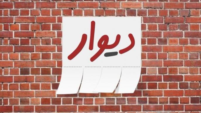 نیازمندی های ایران - سایت دیوار