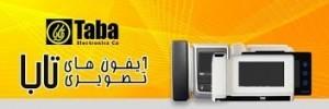 تابا الکترونیک   تولید کننده آیفون تصویری تابا
