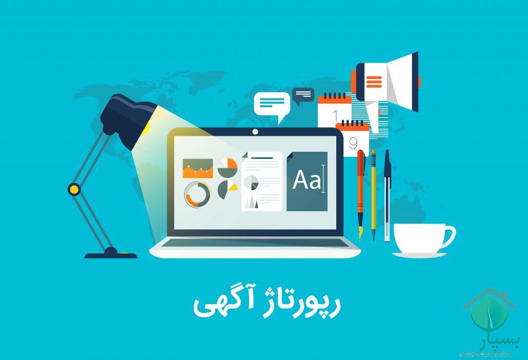 تصویر شماره سفارش رپورتاژ آگهی دائمی در صنعت ساختمان