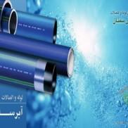 تولید لوله و اتصالات پلی اتیلن | لوله و اتصالات پلی اتيلن سمنان