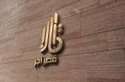 مزیت ها و ویژه گی های مهم آجر نسوز مجموعه قصر آجر
