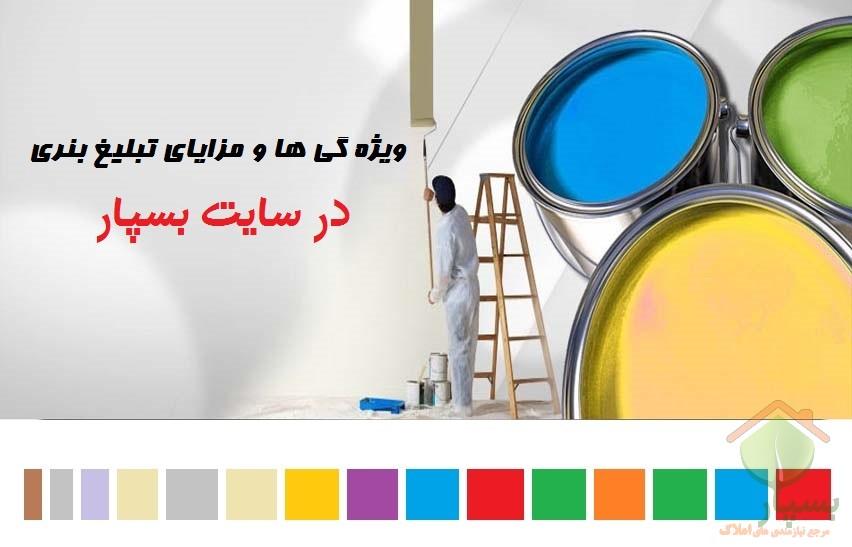 تصویر شماره مزایا و ویژه گی های تبلیغ بنری در سایت بسپار   نیازمندی های صنعت ساختمان