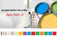 مزایا و ویژه گی های تبلیغ بنری در سایت بسپار | نیازمندی های صنعت ساختمان
