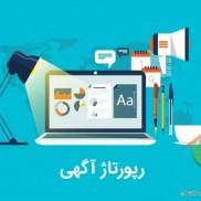 رپورتاژ آگهی چیست؟ | نحوه نوشتن رپورتاژ آگهی و تاثیر آن در سئو