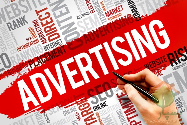 درج آگهی ویژه یا ثبت آگهی رایگان؟