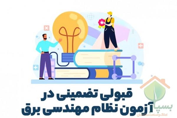 قبولی تضمینی در آزمون نظام مهندسی برق