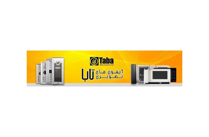 محصوات شرکت تابا الکترونیک