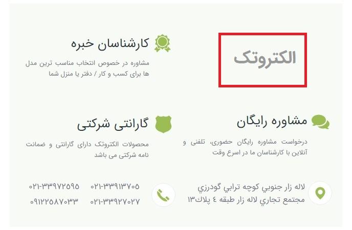 اطلاعات تماس نمایندگی شرکت تابا الکترونیک